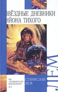 Звездные дневники Йона Тихого