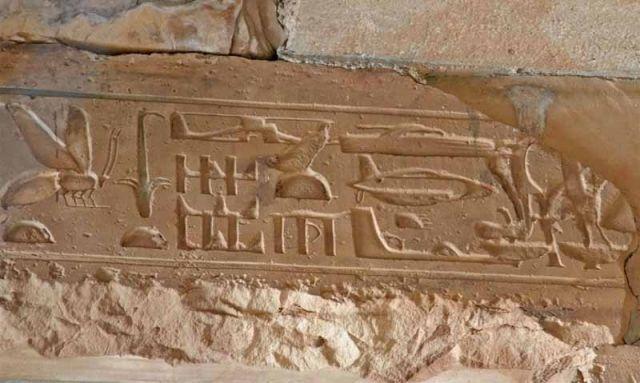 Современные технологии на древних иероглифах