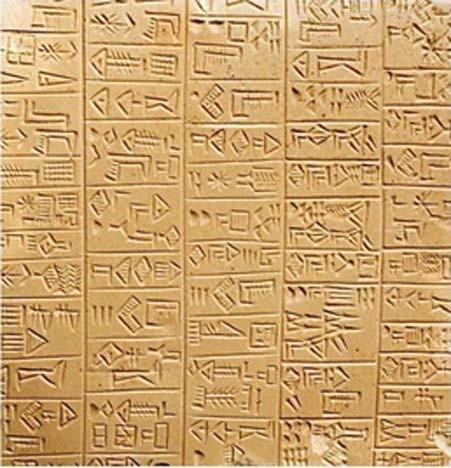 Шумерская надпись 26-го века до н. э. (общественное достояние)